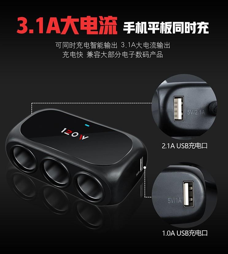 Bộ Chia 3 Tẩu Có Cổng Sạc 2 Chân USB SPW-06
